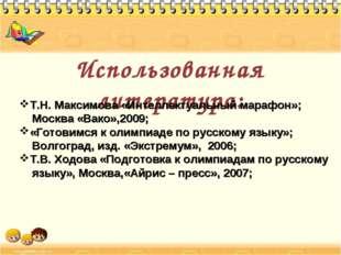 Использованная литература: Т.Н. Максимова «Интеллектуальный марафон»; Москва