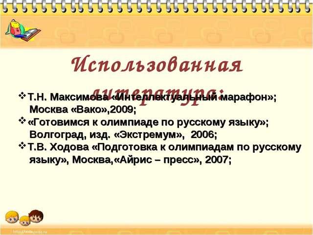 Использованная литература: Т.Н. Максимова «Интеллектуальный марафон»; Москва...