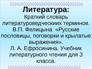 Литература: Краткий словарь литературоведческиих терминов. В.П. Фелицына «Ру