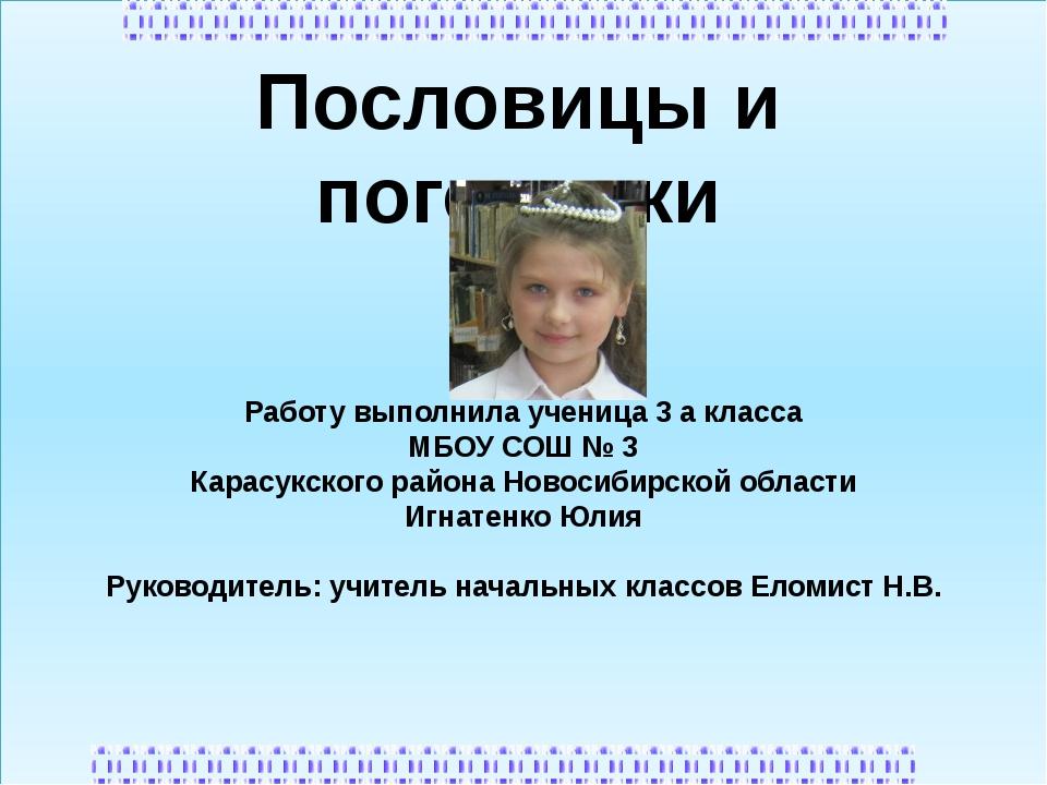 Работу выполнила ученица 3 а класса МБОУ СОШ № 3 Карасукского района Новосиб...