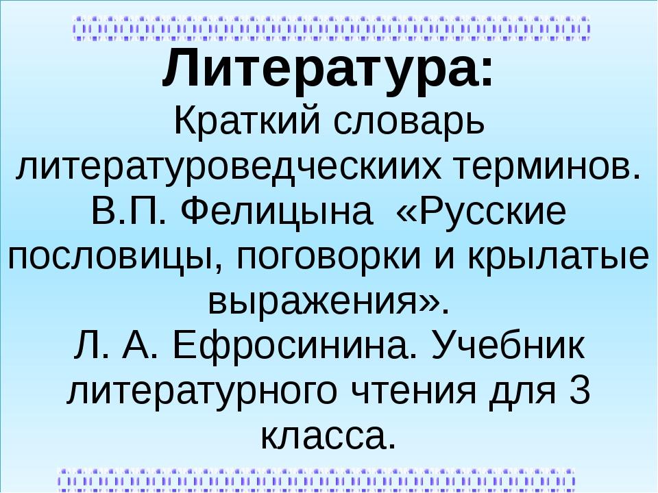Литература: Краткий словарь литературоведческиих терминов. В.П. Фелицына «Ру...