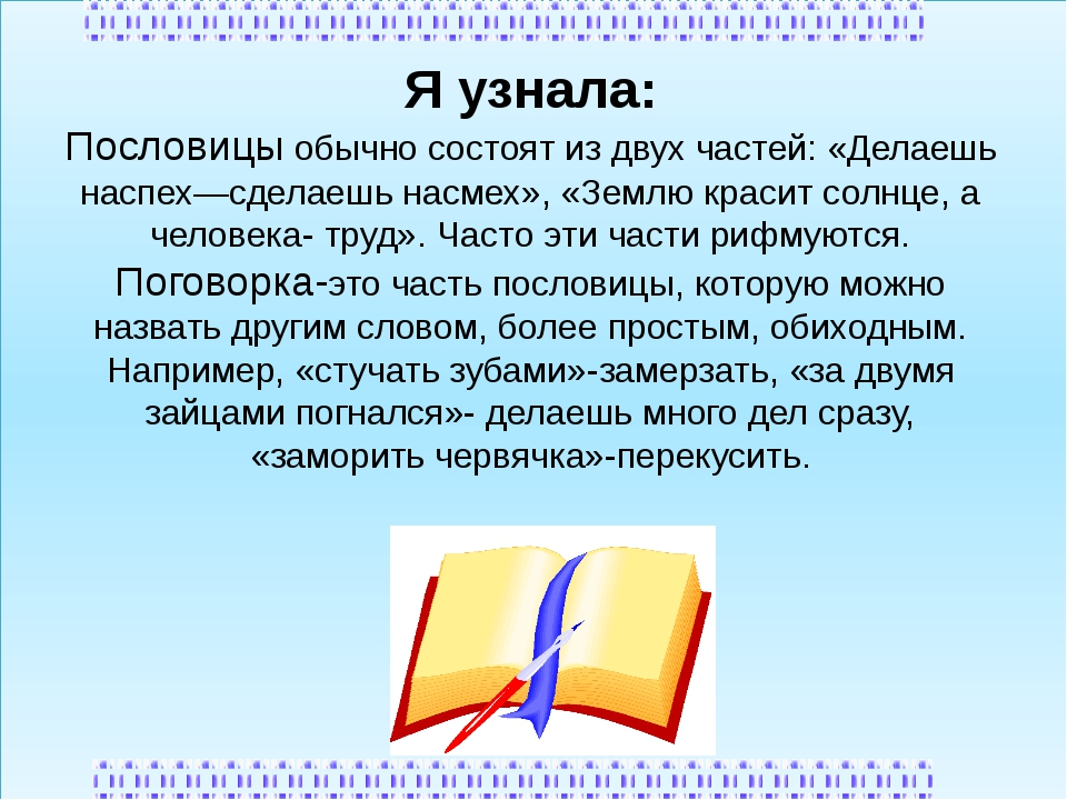 Я узнала: Пословицы обычно состоят из двух частей: «Делаешь наспех—сделаешь...