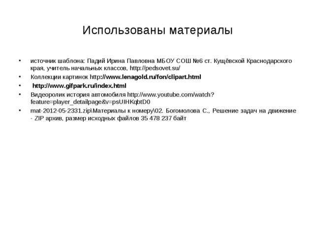 Использованы материалы источник шаблона: Падий Ирина Павловна МБОУ СОШ №6 ст....