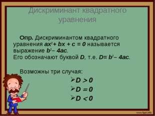 Дискриминант квадратного уравнения Опр. Дискриминантом квадратного уравнения