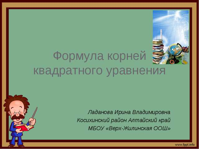 Формула корней квадратного уравнения Ладанова Ирина Владимировна Косихинский...