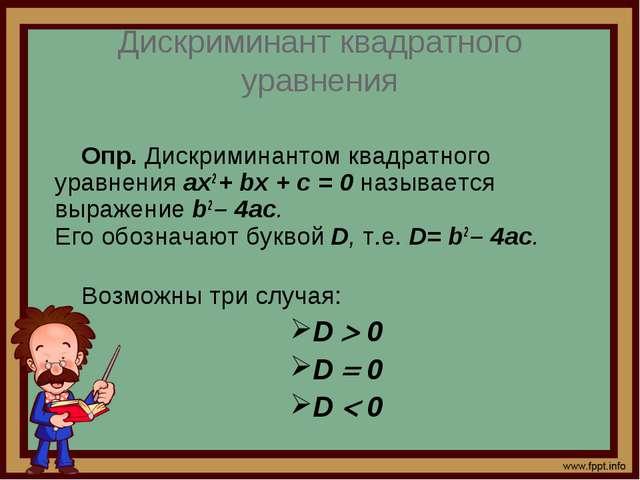 Дискриминант квадратного уравнения Опр. Дискриминантом квадратного уравнения...
