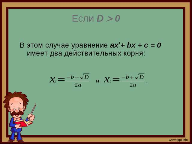Если D  0 В этом случае уравнение ах2 + bх + с = 0 имеет два действительных...