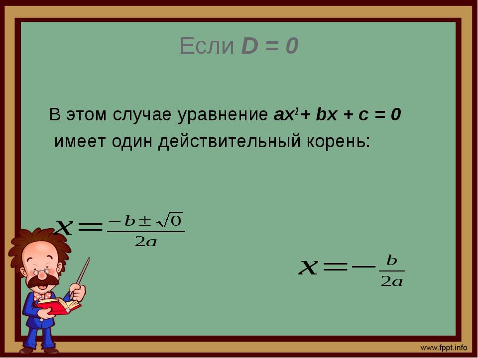 Если D = 0 В этом случае уравнение ах2 + bх + с = 0 имеет один действительный...