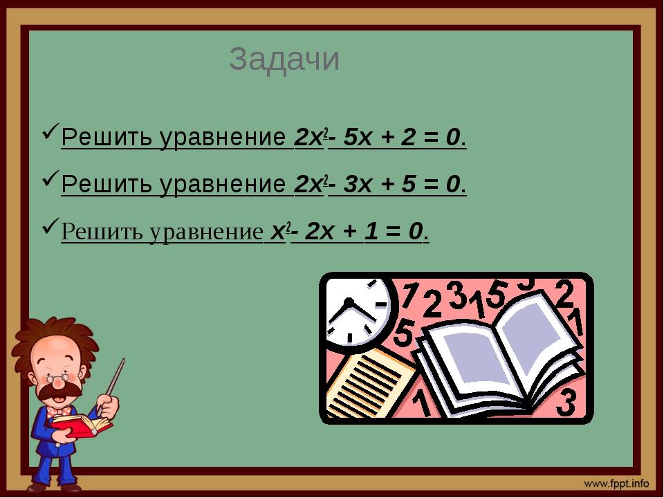 Задачи Решить уравнение 2x2-5x+2=0. Решить уравнение 2x2- 3x + 5 = 0. Ре...