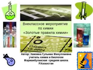 Автор: Хамзина Гульжан Минуллаевна учитель химии и биологии Маржанбулакская с