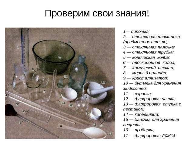 Проверим свои знания! 1— пипетка; 2 — стеклянная пластинка (предметное стекло...