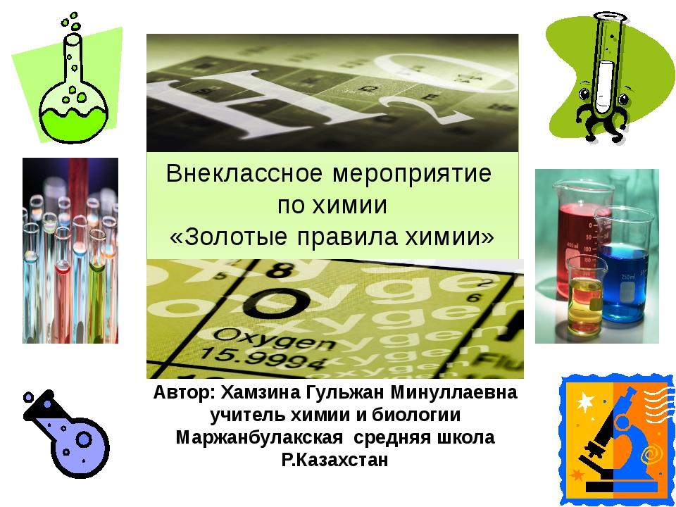 Автор: Хамзина Гульжан Минуллаевна учитель химии и биологии Маржанбулакская с...