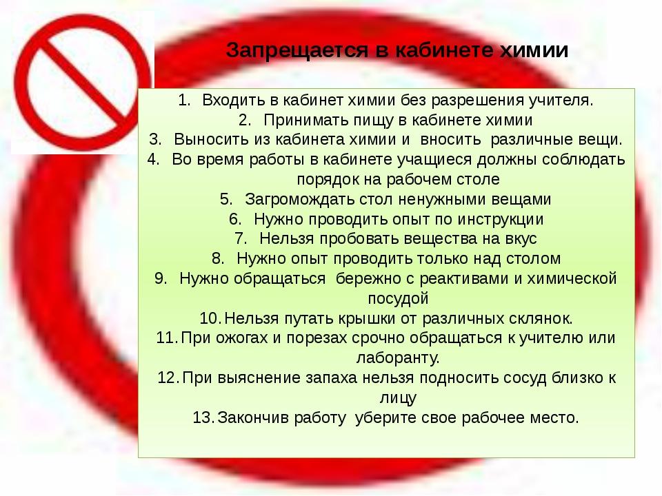 Запрещается в кабинете химии Входить в кабинет химии без разрешения учителя....