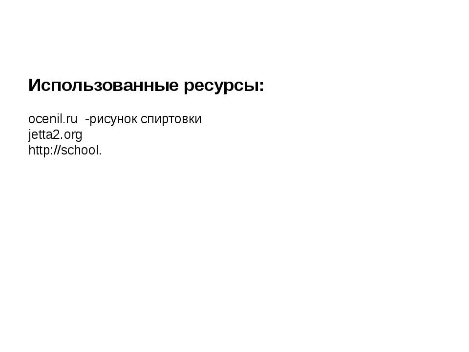 Использованные ресурсы: ocenil.ru-рисунок спиртовки jetta2.org http://sch...