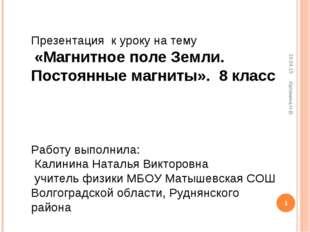 * Калинина Н.В. * Презентация к уроку на тему «Магнитное поле Земли. Постоянн