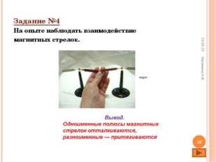 Задание №4 На опыте наблюдать взаимодействие магнитных стрелок. * * Калинина