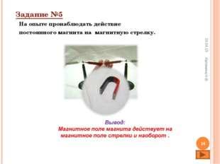 Задание №5 На опыте пронаблюдать действие постоянного магнита на магнитную ст