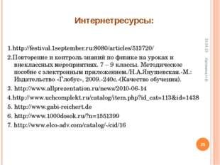 1.http://festival.1september.ru:8080/articles/513720/ 2.Повторение и контрол