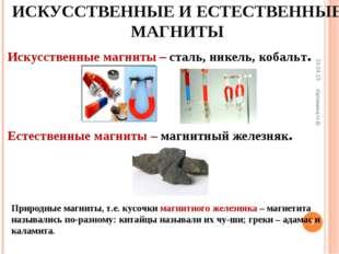 ИСКУССТВЕННЫЕ И ЕСТЕСТВЕННЫЕ МАГНИТЫ Искусственные магниты – сталь, никель, к