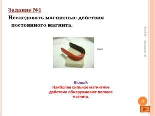 Задание №1 Исследовать магнитные действия постоянного магнита. * * Калинина Н