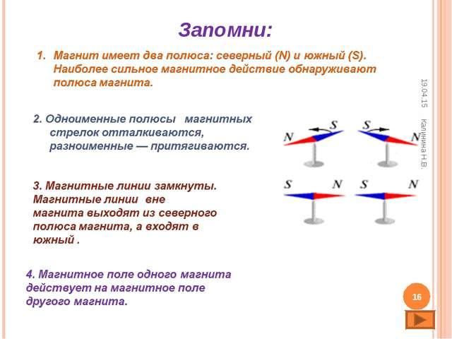 Запомни: * * Калинина Н.В. Калинина Н.В.