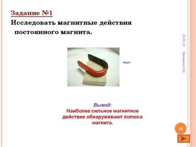 Задание №1 Исследовать магнитные действия постоянного магнита. * * Калинина Н...