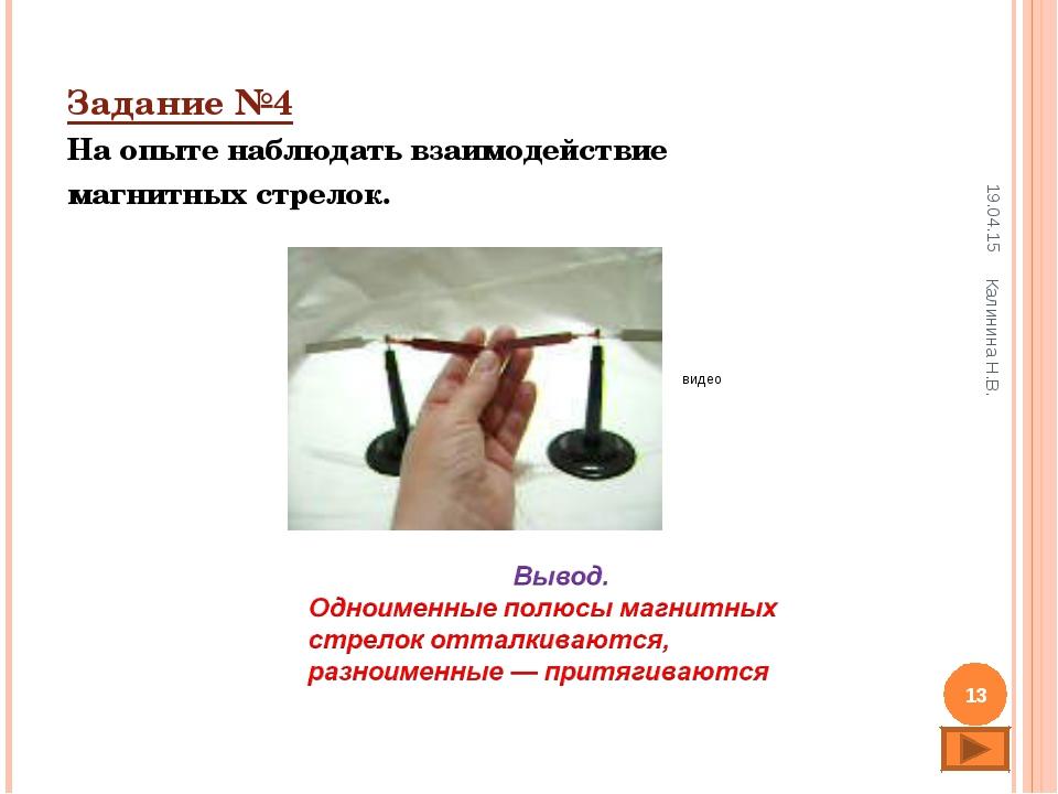 Задание №4 На опыте наблюдать взаимодействие магнитных стрелок. * * Калинина...