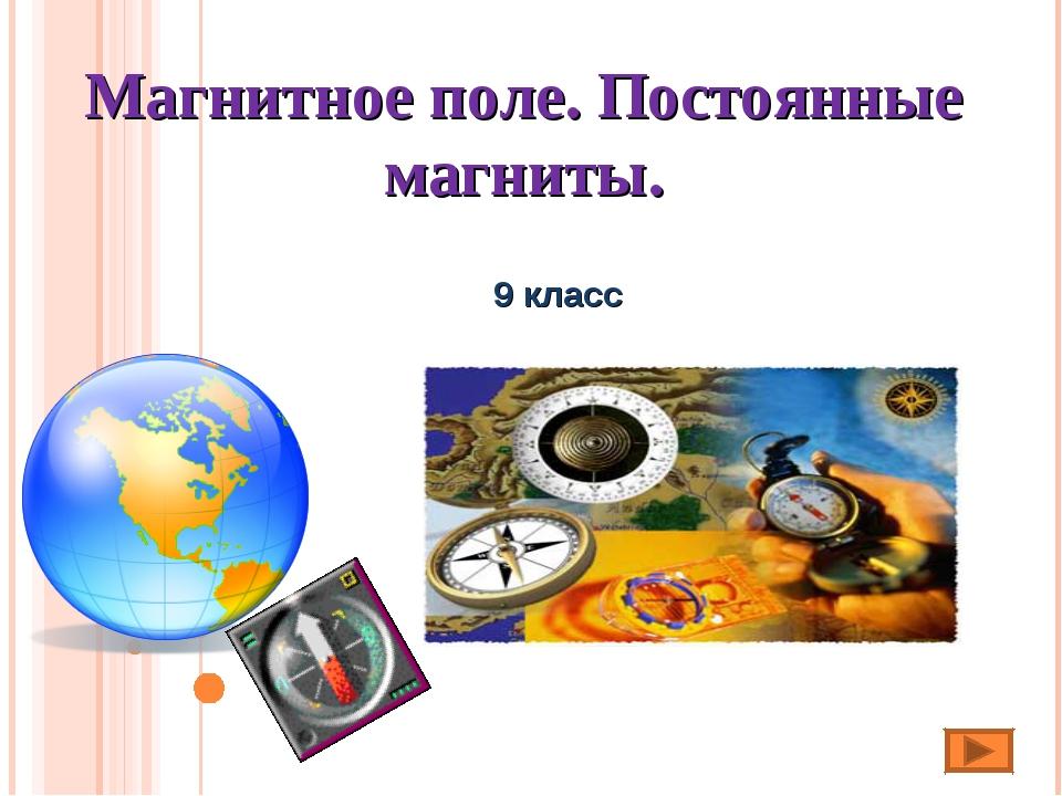 Магнитное поле. Постоянные магниты. 9 класс Калинина Н.В.