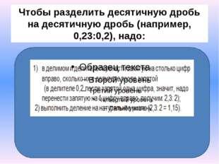 Примеры 1)15,03:0,003=15030:3=5010; 2) 0,33:1,1=0,3