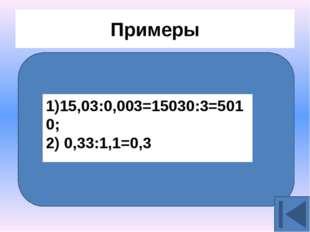 Ответы 1.а)2,95; 2,766;5,308; б) 0,55;1,89;4,111. 2.а)2,1; 0,324; 0,046; б) 0