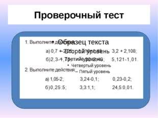 Поставьте пропущенное число 12,3 ∙ =123 0,02∙ =20 4300∙ =430 0,003∙ =0,03 49,
