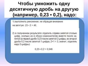 Поставьте знак 5,1 10=51 3,3 100=0,033 10,6 10=1,06 0,85 100=85 2,4 100=2