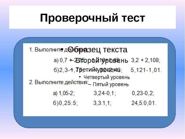 Поставьте пропущенное число 12,3 ∙ =123 0,02∙ =20 4300∙ =430 0,003∙ =0,03 49,...