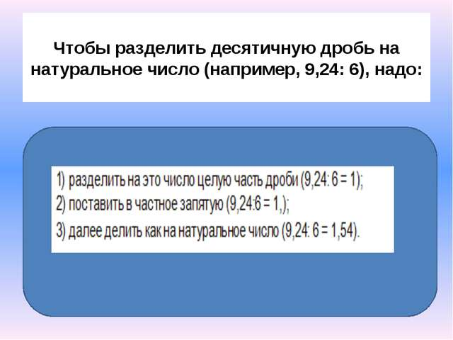 Чтобы разделить десятичную дробь на натуральное число (например, 9,24: 6), н...