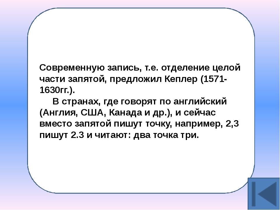 Современную запись, т.е. отделение целой части запятой, предложил Кеплер (...