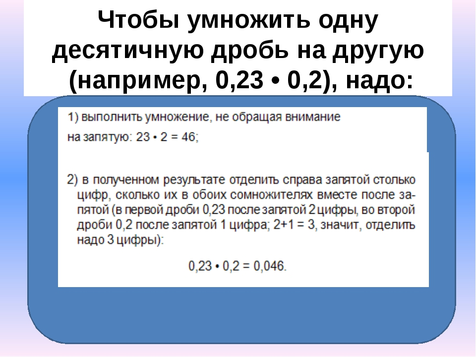 Поставьте знак 5,1 10=51 3,3 100=0,033 10,6 10=1,06 0,85 100=85 2,4 100=2...