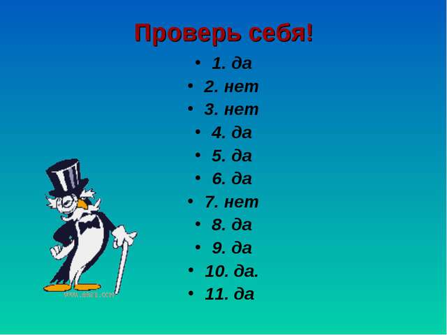 Проверь себя! 1. да 2. нет 3. нет 4. да 5. да 6. да 7. нет 8. да 9. да 10. да...