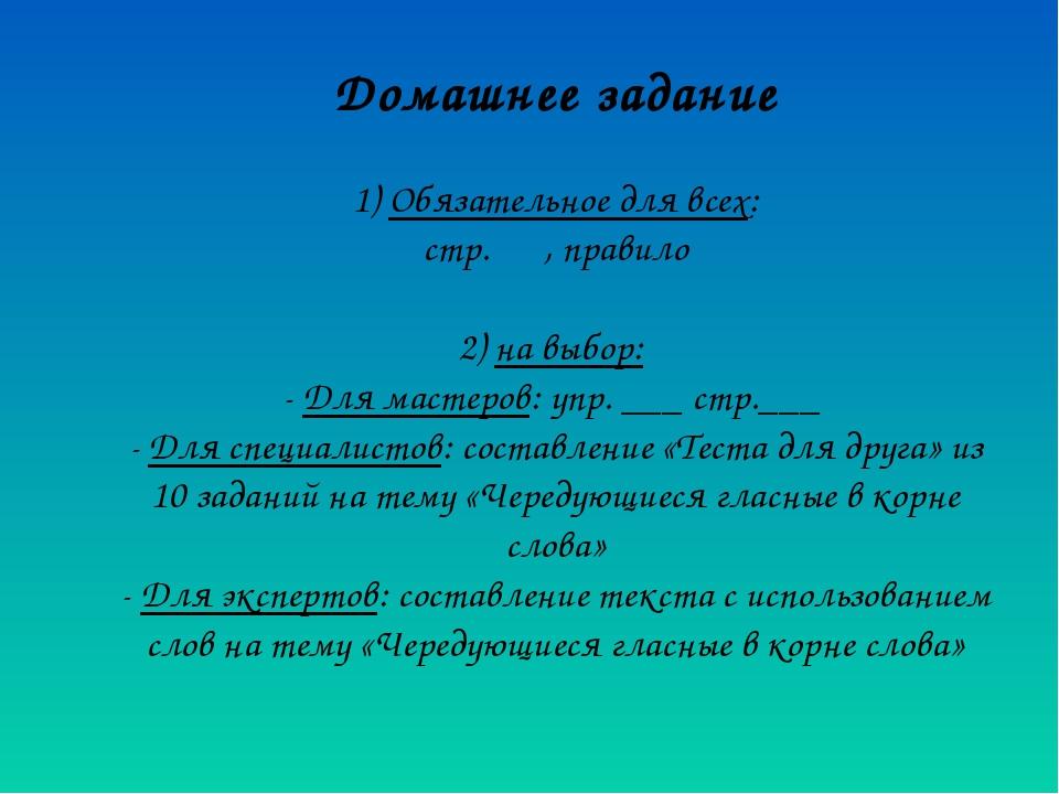 Домашнее задание 1) Обязательное для всех: стр. , правило 2) на выбор: - Для...