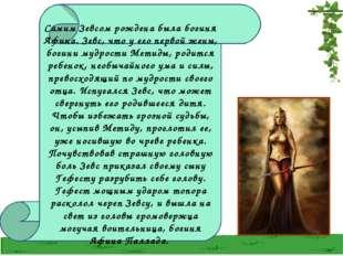 Самим Зевсом рождена была богиня Афина. Зевс, что у его первой жены, богини