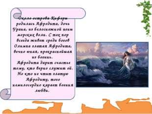 Около острова Киферы родилась Афродита, дочь Урана, из белоснежной пены морск