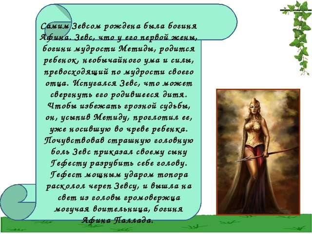 Самим Зевсом рождена была богиня Афина. Зевс, что у его первой жены, богини...