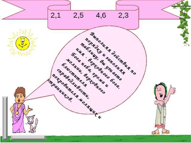 9 Выполняя действия по порядку и заполняя таблицу, вы узнаете имя - верховног...