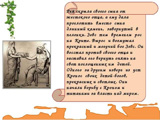 Рея скрыла своего сына от жестокого отца, а ему дала проглотить вместо сына д...