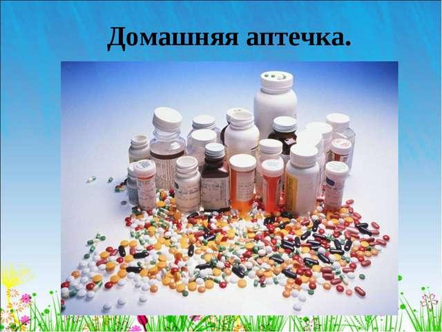 Домашняя аптечка.