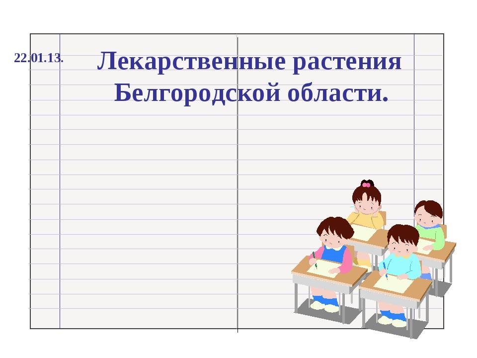 Лекарственные растения Белгородской области. 22.01.13.
