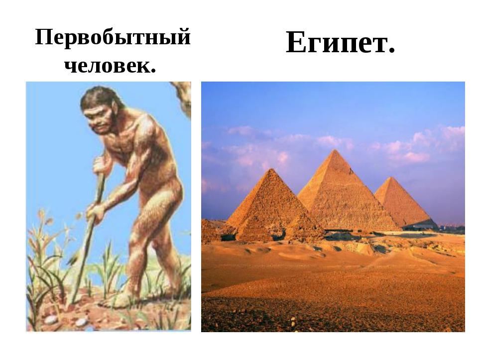 Египет. Первобытный человек.