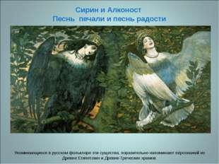 Сирин и Алконост Песнь печали и песнь радости Упоминающиеся в русском фолькло