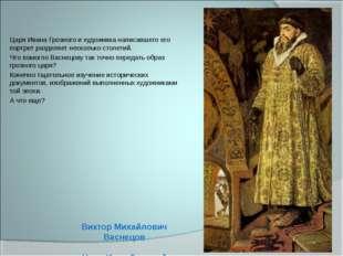 Виктор Михайлович Васнецов «Царь Иван Грозный» Царя Ивана Грозного и художник