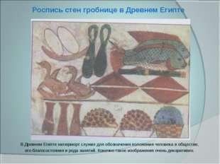 Роспись стен гробнице в Древнем Египте В Древнем Египте натюрморт служил для
