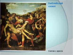 Библейский сюжет Снятие с креста
